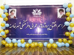 مراسم افتتاح پروژه های عمرانی و فرهنگی شهر خامنه با حضور مسئولین استانی و شهرستانی برگزار شد.