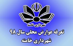 تعرفه عوارض محلی سال ۹۸ شهرداری خامنه منتشر شد