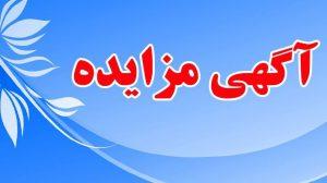آگهی مزایده اجاره جایگاه CNG شهرداری و اجاره املاک در تملک شهرداری