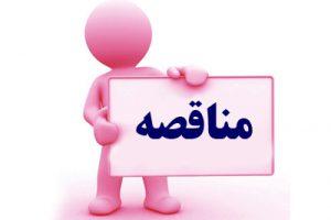 آگهی مناقصه؛ خرید و اجرای آسفالت بصورت تهاتر با سهمیه قیر