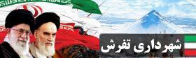 وبسایت شهرداري تفرش