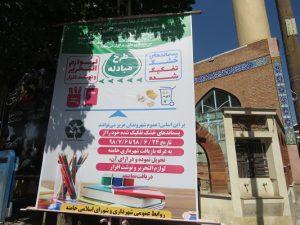اجرای طرح مبادله پسماندهای خشک تفکیک شده با لوازم التحریر و نوشتافزار در شهر خامنه