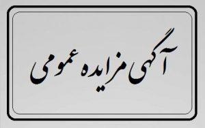 آگهی مزایده فروش ۵ قطعه زمین و اجاره یک عدد کانکس واقع در میدان ولایت