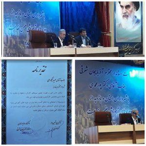 شهردار خامنه حائز رتبه برتر در دوره آموزشی ویژه شهرداران استان شد