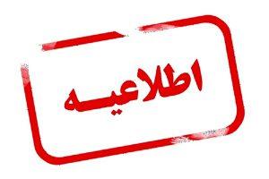 اطلاعیه ممنوعیت برگزاری مراسم چهارشنبه سوری و پنجشنبه آخر سال