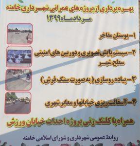 بیانیه شهرداری و شورای اسلامی خامنه در خصوص برگزاری مراسم افتتاح پروژه های سال ۱۳۹۹