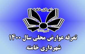 تعرفه عوارض محلی سال ۱۴۰۰ شهرداری خامنه منتشر شد