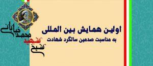 گزارش تصویری؛ برگزاری همایش بزرگداشت یکصدمین سالگرد شهادت شیخ محمد خیابانی به میزبانی شهرستان شبستر