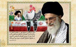 چهل و دومین سالگرد پیروزی شکوهمند انقلاب اسلامی گرامی باد