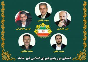 پیام تبریک شهردار خامنه به مناسبت روز شوراها